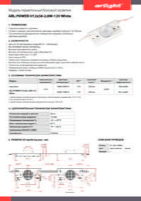 Модуль герметичный ARL-Power-V12x56-2.8W-12V